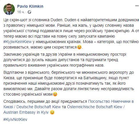 У німецькому правописі змінили назву української столиці на Kyjiw