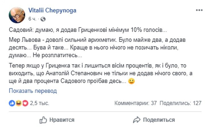 Садовий і Гнап знялися з виборів на користь Гриценко