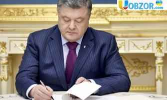 Порошенко підписав зміни до державного бюджету на 2019 рік