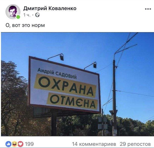 Садовий Гнап Гриценко