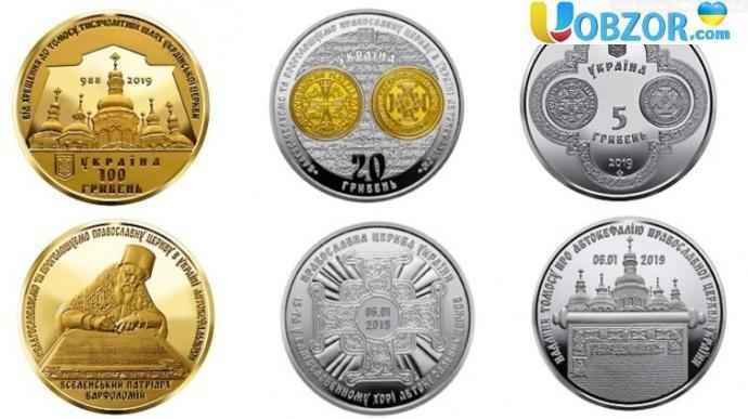 Нацбанк випустив пам'ятні монети з нагоди Томос