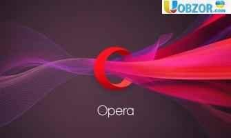 У мобільний браузер Opera повернули VPN