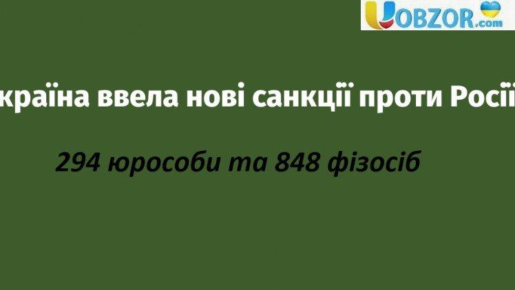 Україна ввела нові санкції проти 848 фізичних осіб і 294 юридичних осіб