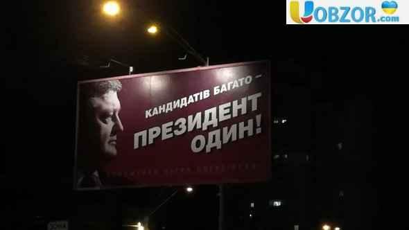 Українці впевнені, що наступним президентом стане Порошенко - опитування