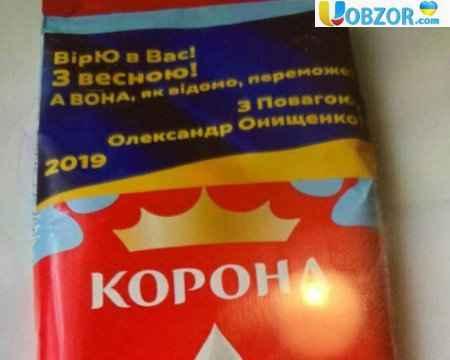 В Київській області роздають шоколадки від імені нардепа Онищенка