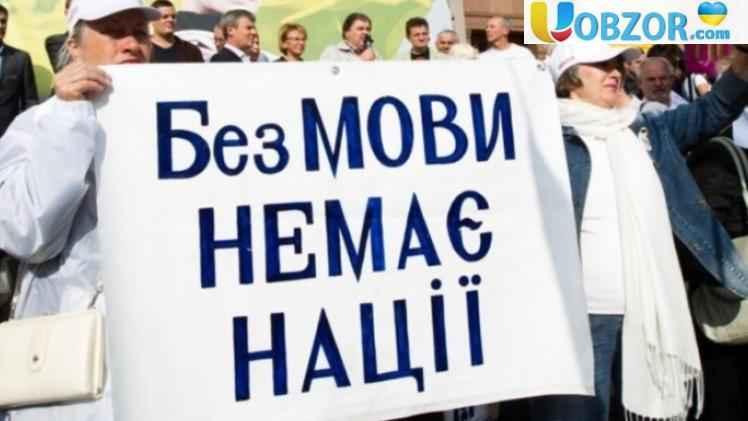19 березня, Верховна Рада продовжить розгляд закону про українську мову
