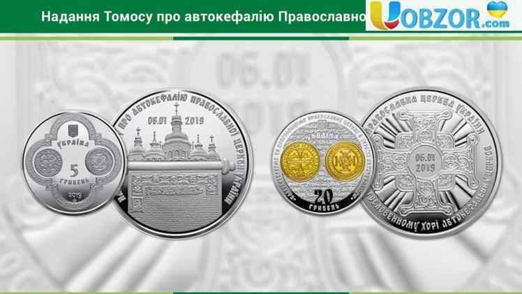 НБУ випустить пам'ятні монети, присвячені Томос