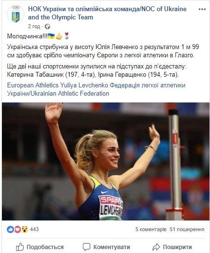 Левченко стала срібним призером