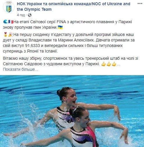"""Українські синхроністки завоювали """"ЗОЛОТО"""" на змаганнях в Парижі"""