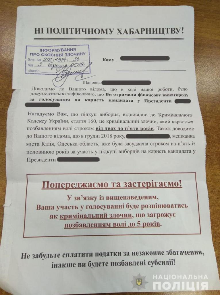 вибори в Чернігівській області
