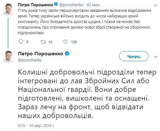 Порошенко відправився на Донбас