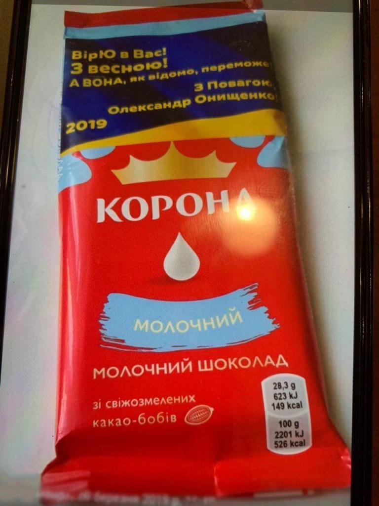 роздають шоколадки від Онищенка