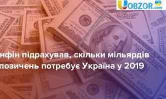 У 2019 році Україні необхідно позичити близько $ 4 млрд
