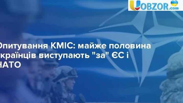 Вступ України до ЄС підтримує майже половина українців
