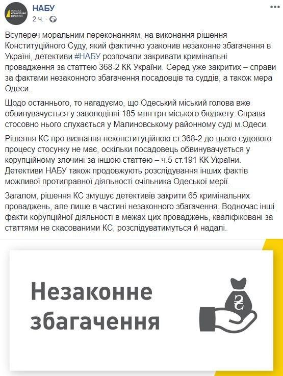 незаконне збагачення мера Одеси