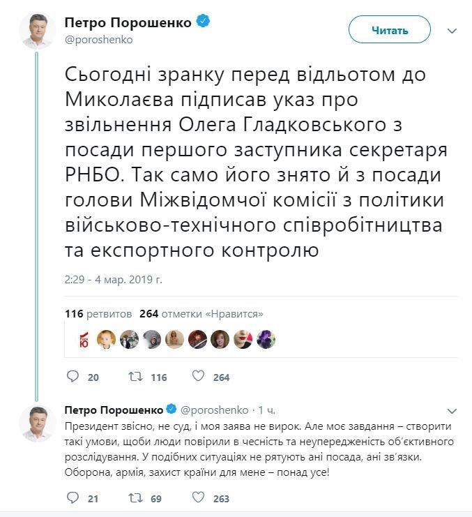 """Порошенко звільнив одного з фігурантів розслідування по """"обороні"""""""
