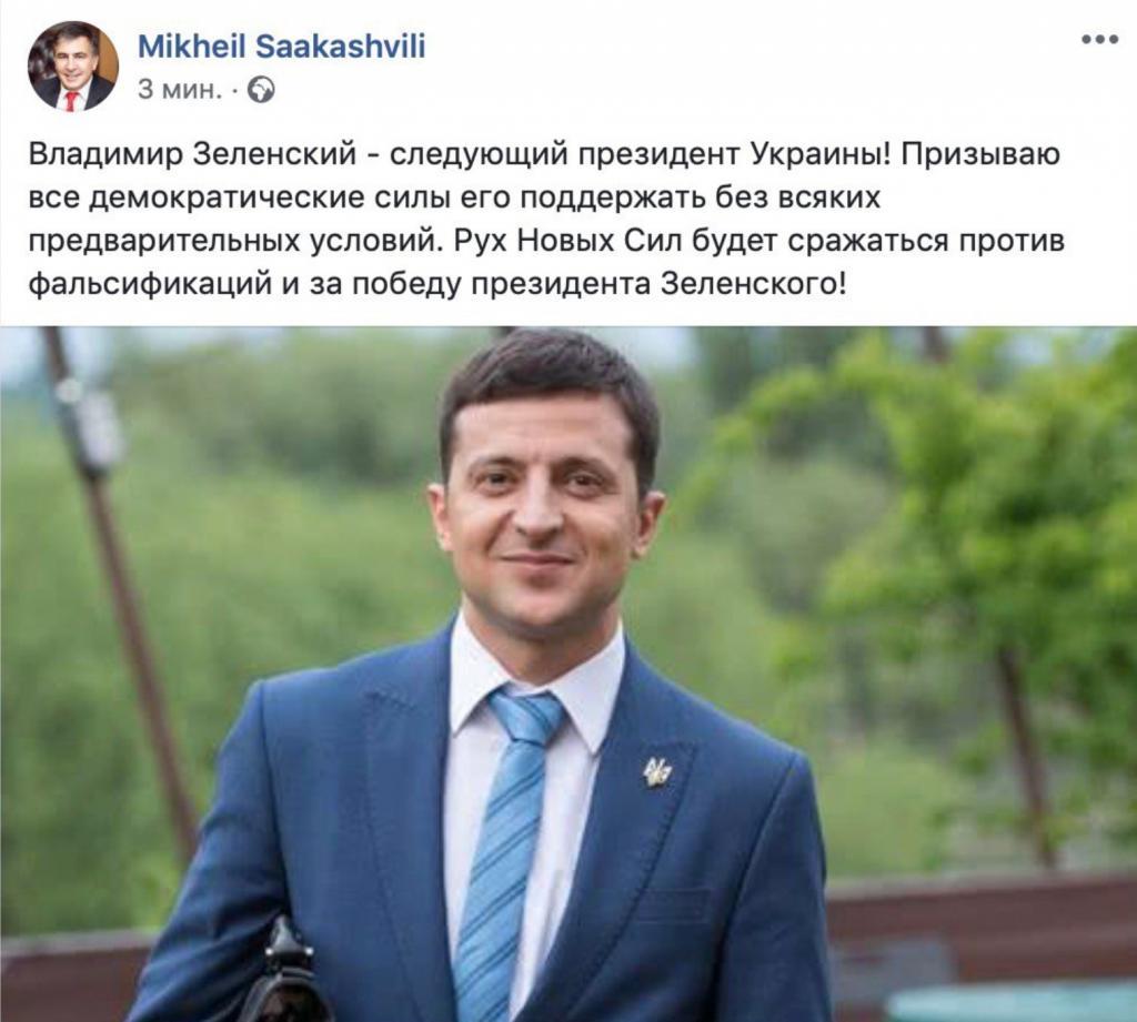 Саакашвілі заявив, що буде боротися за перемогу Зеленського