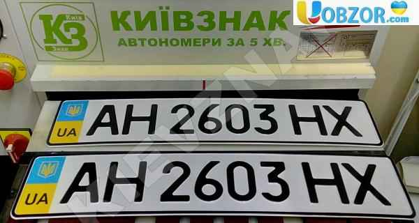 Автомобільні номери в Україні можна буде отримати поштою