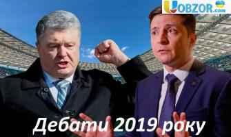 Дебати поколінь: вибори президента України 2019 року