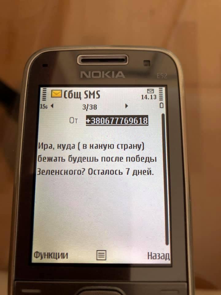 Ірина Геращенко СМС погрозами