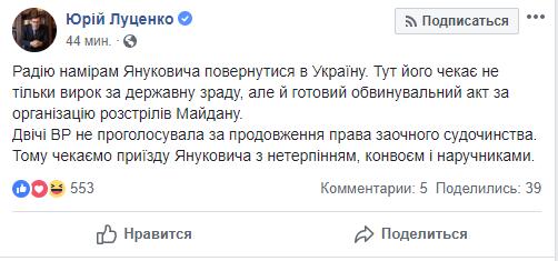Луценко про повернення Януковича