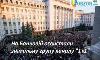 """Люди на Банковій освистали знімальну групу каналу """"1+1"""""""