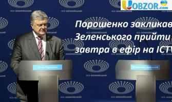 Порошенко закликав Зеленського прийти завтра в ефір на ICTV