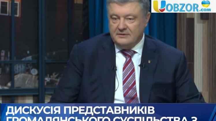 Порошенко бере участь у публічній дискусії: онлайн - трансляція