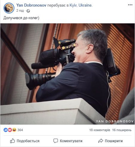 Порошенко спробував себе в ролі відеооператора