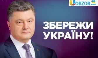 """Відеозвернення Порошенко до українців: """"Я не здамся"""""""