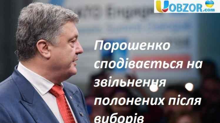 Порошенко сподівається на звільнення полонених після виборів