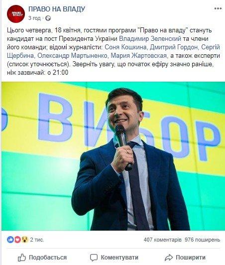 """Зеленський сьогодні візьме участь в ток-шоу """"Право на владу"""""""