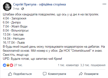 Сергій Притула готовий провести теледебати між кандидатами в президенти