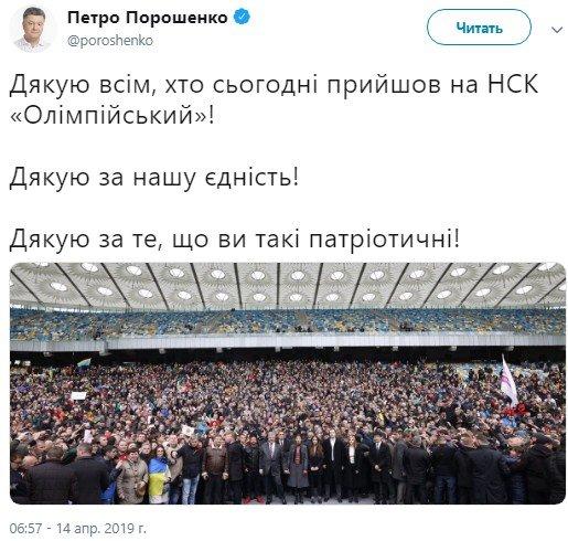 """Селфі Порошенко на НСК """"Олімпійський"""""""