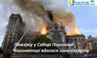 Пожежу у Соборі Паризької Богоматері вдалося локалізувати