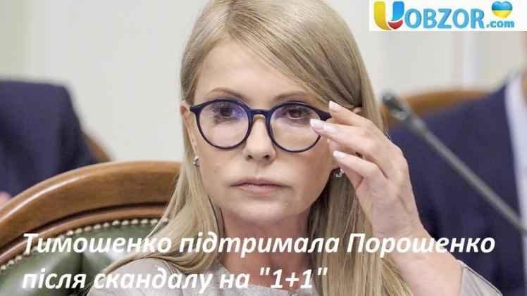 """Тимошенко підтримала Порошенко після скандалу на """"1+1"""""""