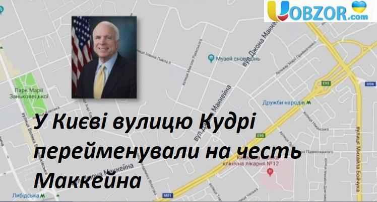 У Києві вулицю Кудрі перейменували на честь Маккейна