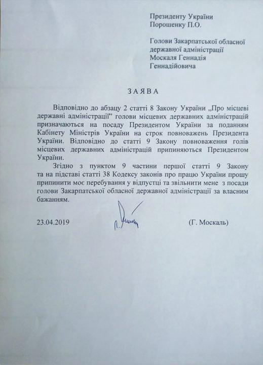 Москаль подав заяву про звільнення з посади голови Закарпатської ОДА