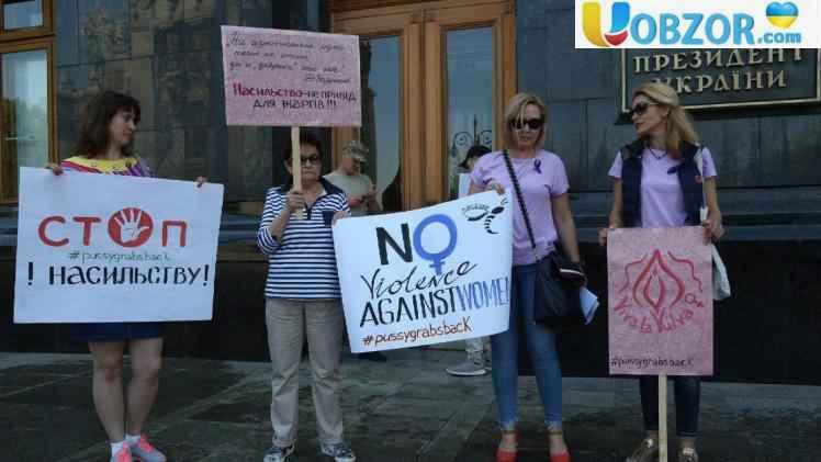 Під АП протестують проти сексистських висловлювань радника Зеленського