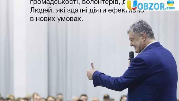 Блок Петра Порошенка: Порошенко анонсував з`їзд партії 31 травня