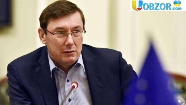 """Юрій Луценко не бачить підстав для його відставки: """"ні моральних, ні юридичних"""""""