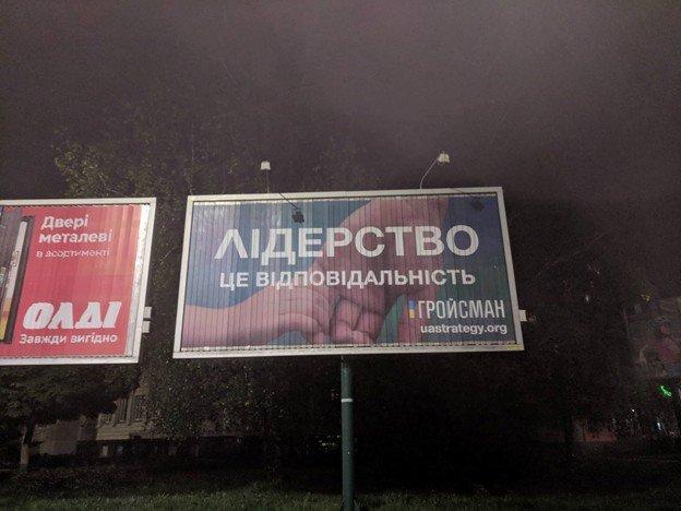Реклама Уряду Гройсмана