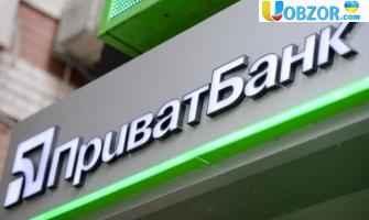 націоналізація приватбанку