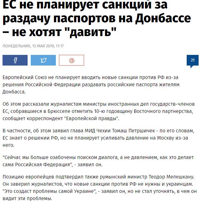 нові санкції відносно Росії