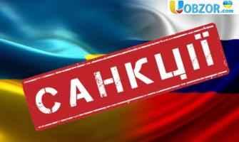 Україна вводить нові санкції відносно Російської Федераціі