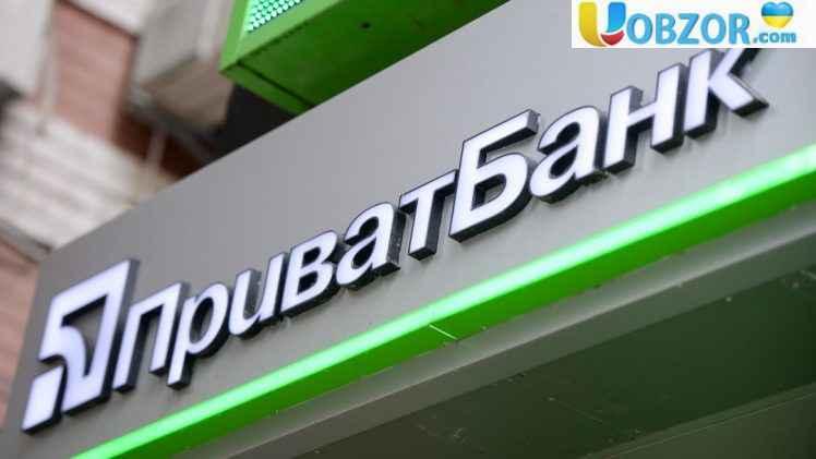 «ПриватБанк» оскаржив рішення Окружного адмінсуду Києва