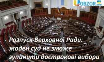 Розпуск Верховної Ради: жоден суд не зможе зупинити дострокові вибори