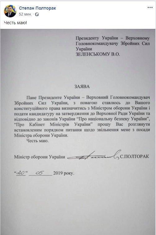 Степан Полторак подав у відставку