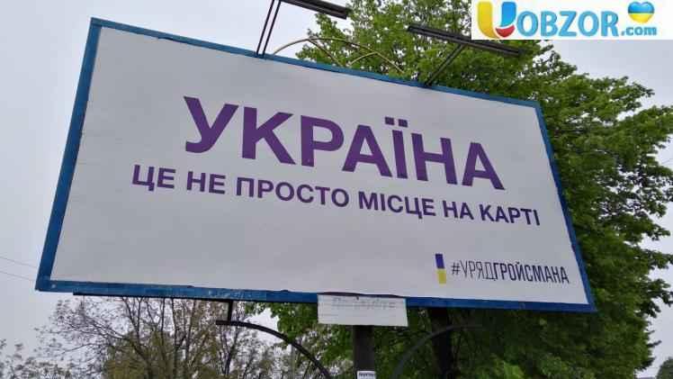 Реклама Уряду Гройсмана обійшлася Україні в 36 млн гривень