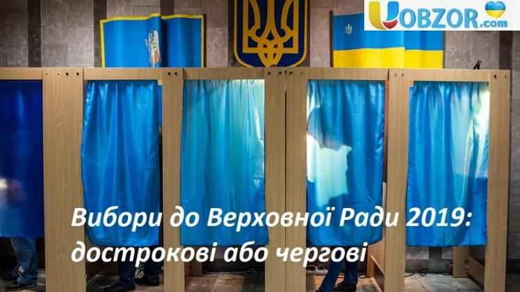 Вибори до Верховної Ради 2019: дострокові або чергові